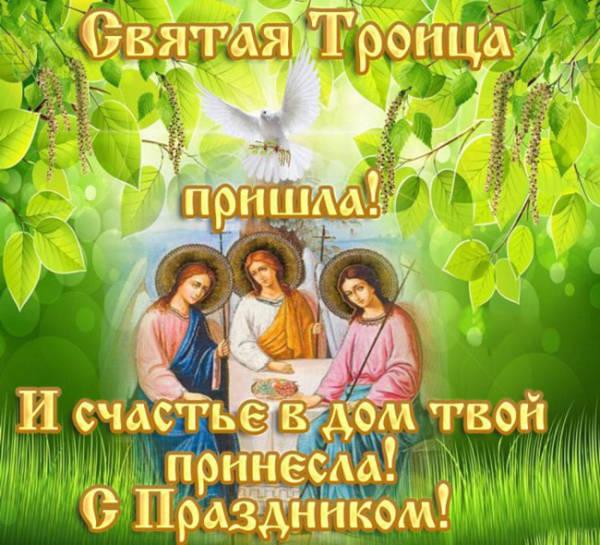 С Троицей - поздравления и картинки