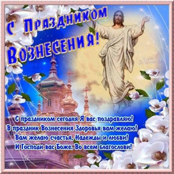 поздравление с Вознесением в стихах