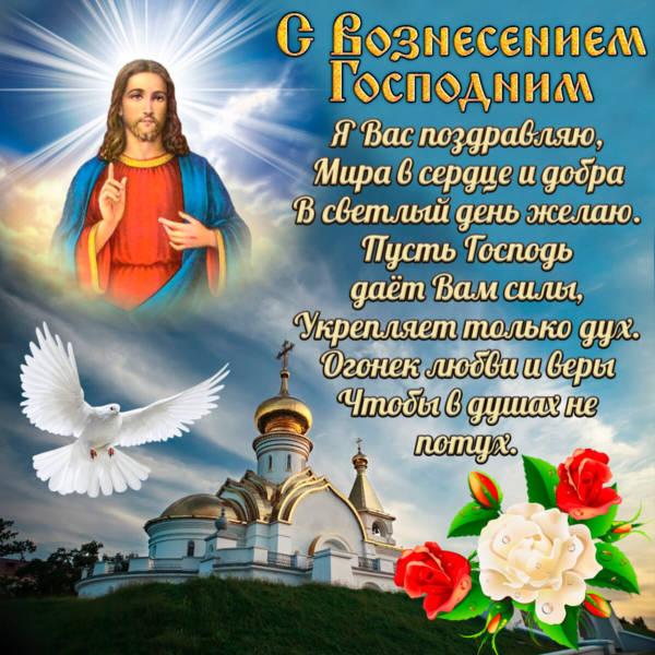 Красивые поздравления с Вознесением Господним