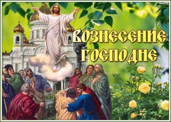 поздравление с Вознесением в позе