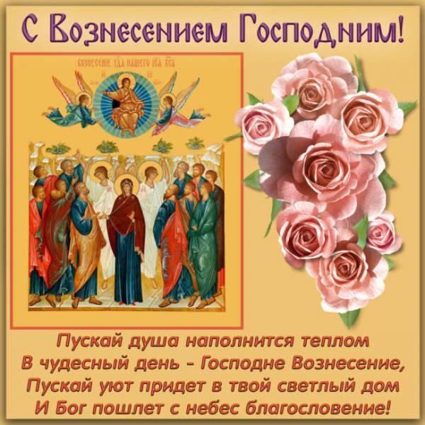 картинка поздравление с Вознесением