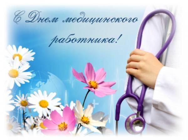 короткое поздравление медикам
