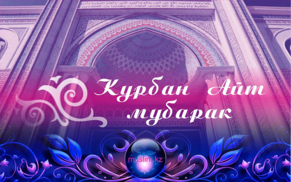 открытка с Курбан-байрам
