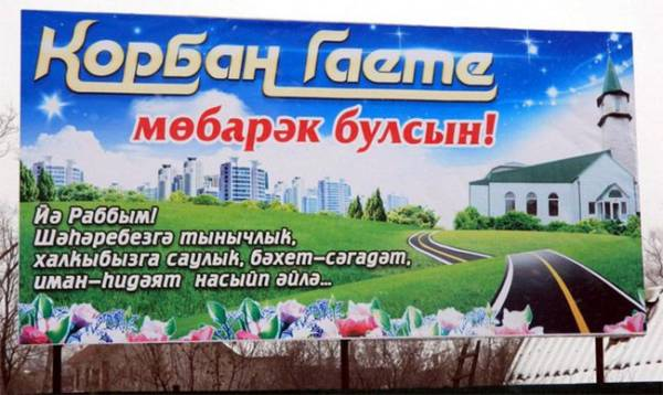 поздравление на татарском языке