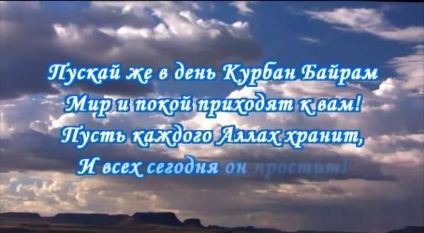 поздравление с Курбан-байрам в стихах