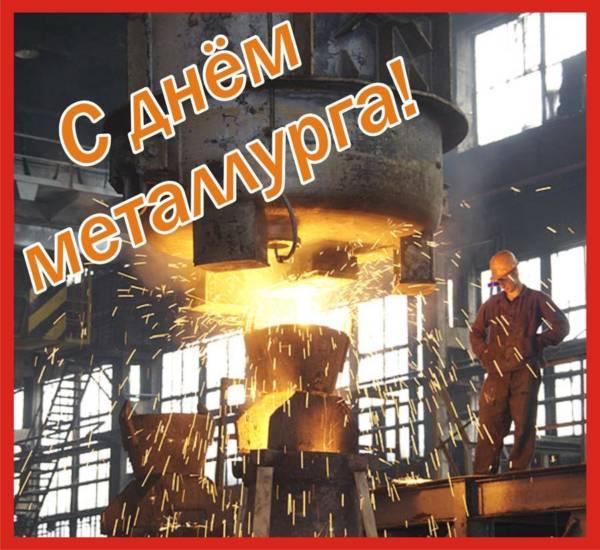 официальное поздравление с Днем металлурга