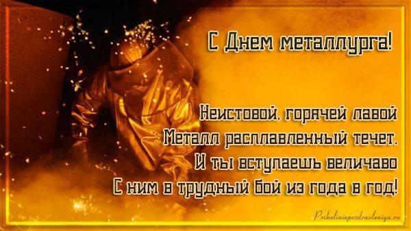 поздравление с Днем металлурга в стихах
