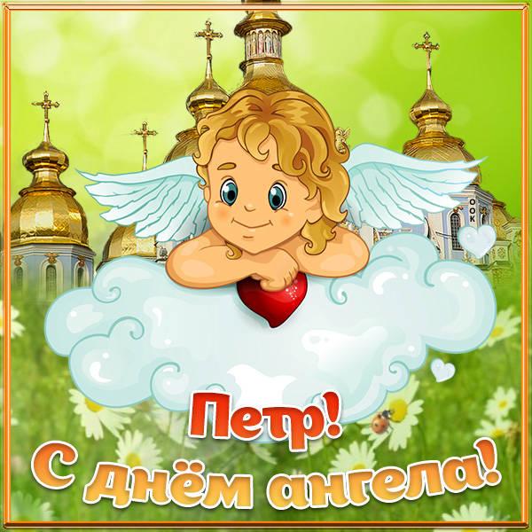 Поздравления с именинами (Днем ангела) Петра в прозе, стихах и картинках