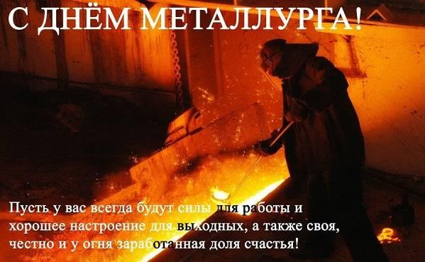 поздравление с Днем металлурга коллегам в прозе
