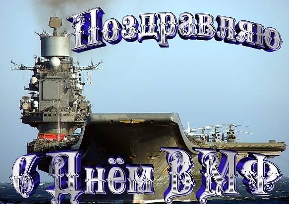 поздравление с Днем ВМФ