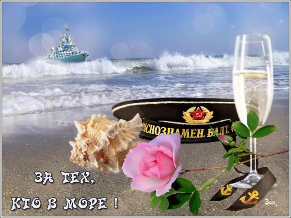 тост на День ВМФ