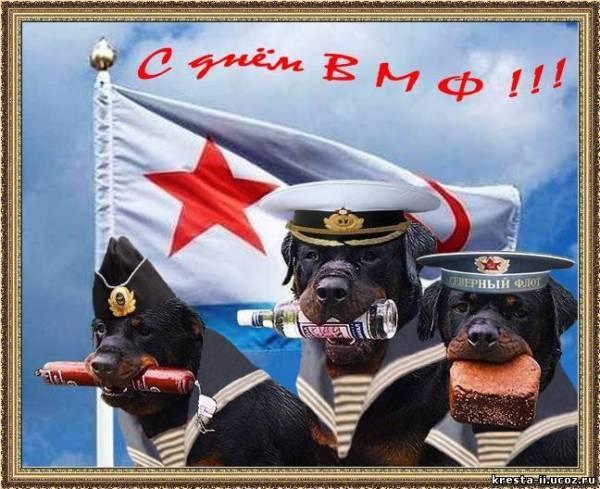 Поздравления с Днем ВМФ прикольные: стихи, проза, тосты