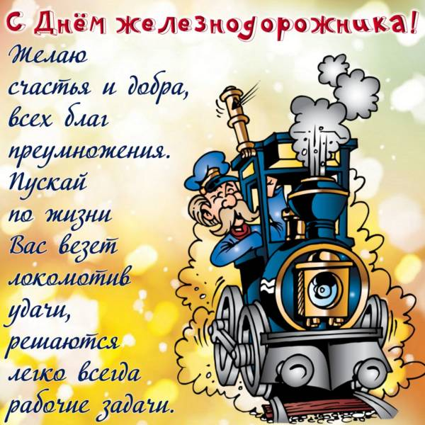 прикольное поздравление коллегам-железнодорожникам