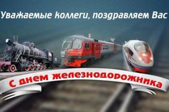 поздравление с Днем железнодорожника коллегам