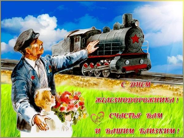 поздравление пенсионеру с Днем железнодорожника