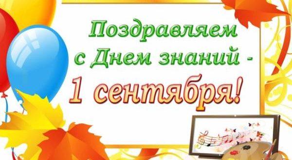 поздравление с 1 сентября в прозе