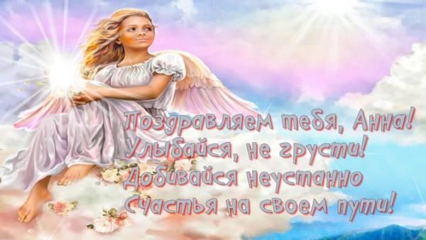 красивое поздравление с именинами Анны в стихах
