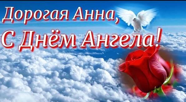 поздравление с Днем ангела Анны в прозе