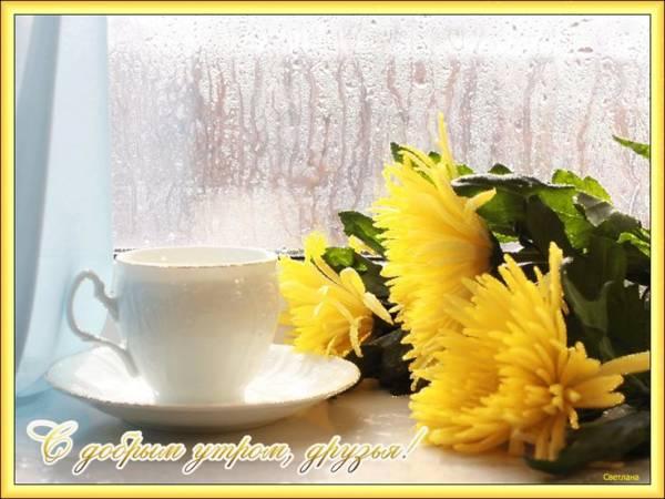 Доброе августовское утро - картинки и гифы