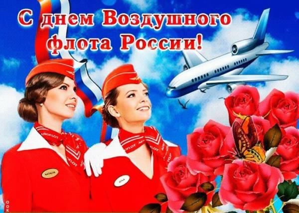 поздравление стюардессам