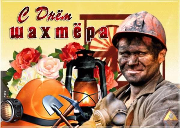 поздравление шахтеру в прозе