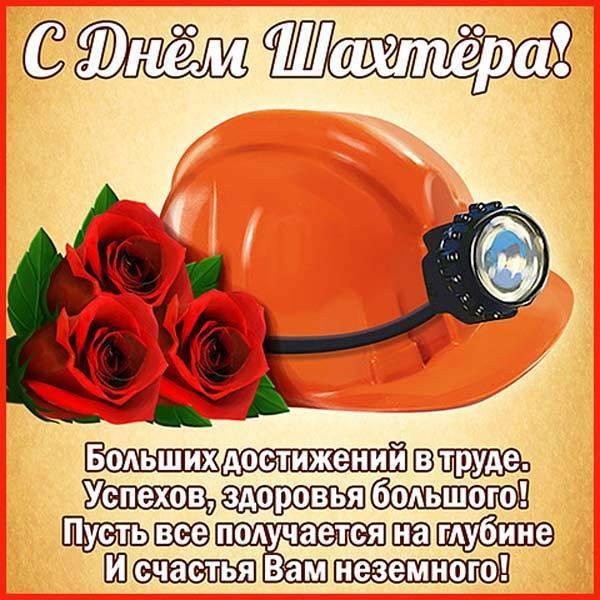 поздравление на День шахтера в стихах