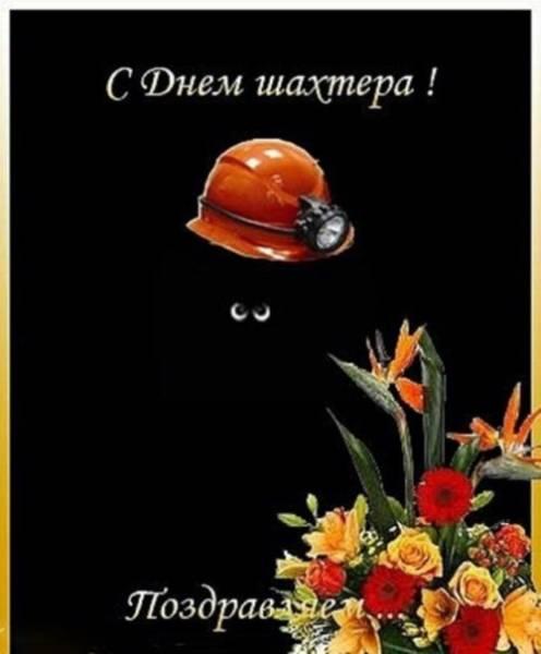 короткое поздравление шахтеру