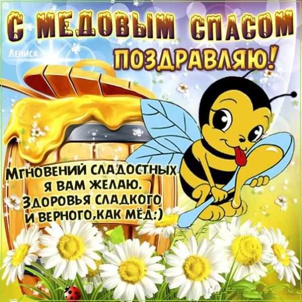 Медовый Спас 2020 - поздравления в прозе, стихах и картинках