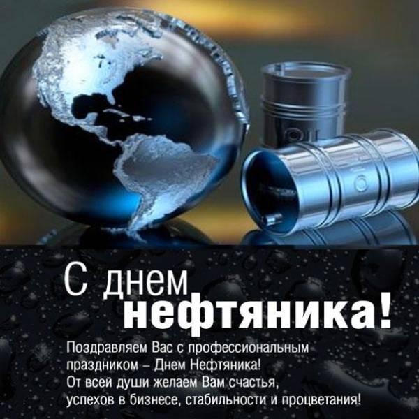 официальное поздравление с Днем нефтяника