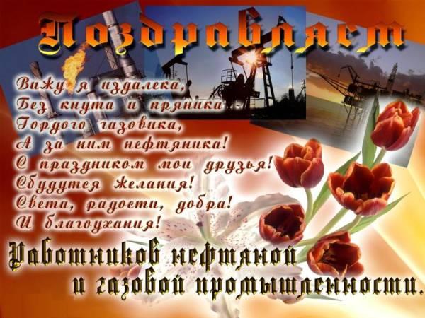 поздравление нефтяникам в стихах