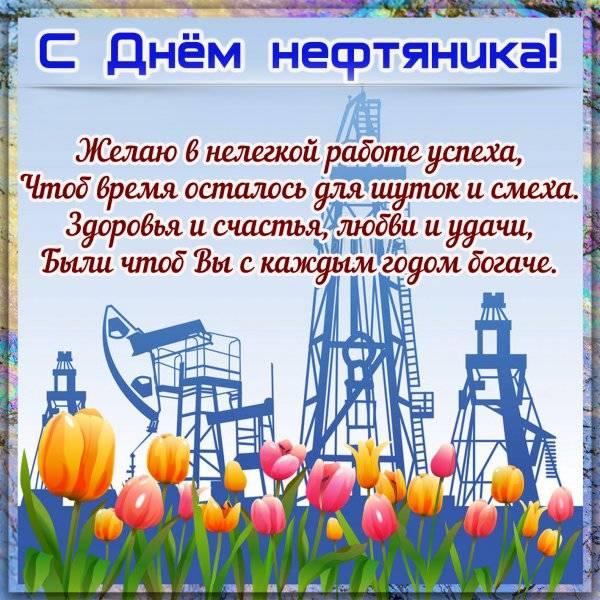короткое поздравление ко Дню нефтяника