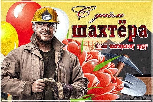 поздравление с Днем шахтера коллегам