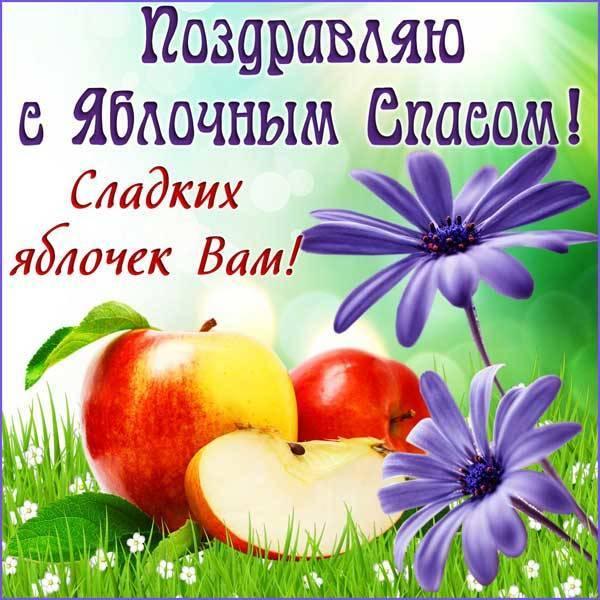 Яблочный Спас - картинки с поздравлениями красивые
