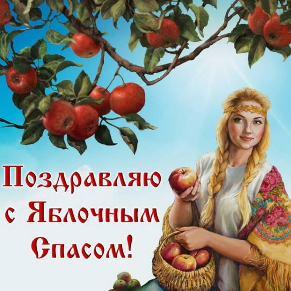 красивая картинка на Яблочный Спас