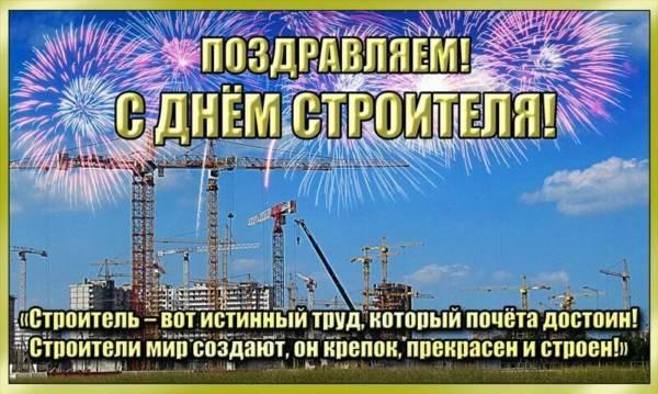 поздравление коллегам-строителям в прозе