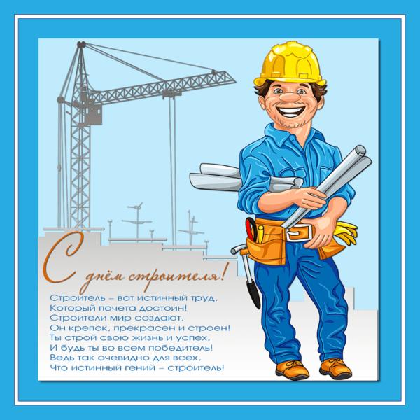 поздравление строителям в стихах