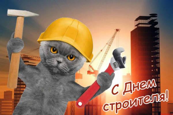 прикольное поздравление коллегам-строителям