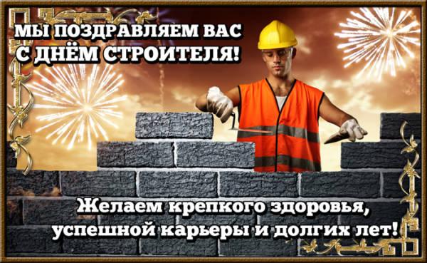 поздравление с Днем строителя в прозе