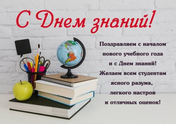 поздравление студентам с 1 сентября