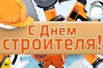 тосты ко Дню строителя