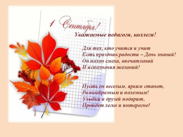 Поздравления с 1 сентября учителям (проза, стихи, короткие)