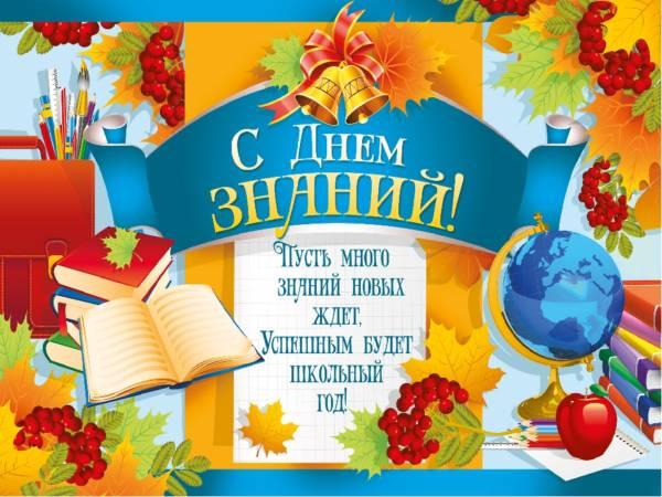 поздравление с 1 сентября учителям