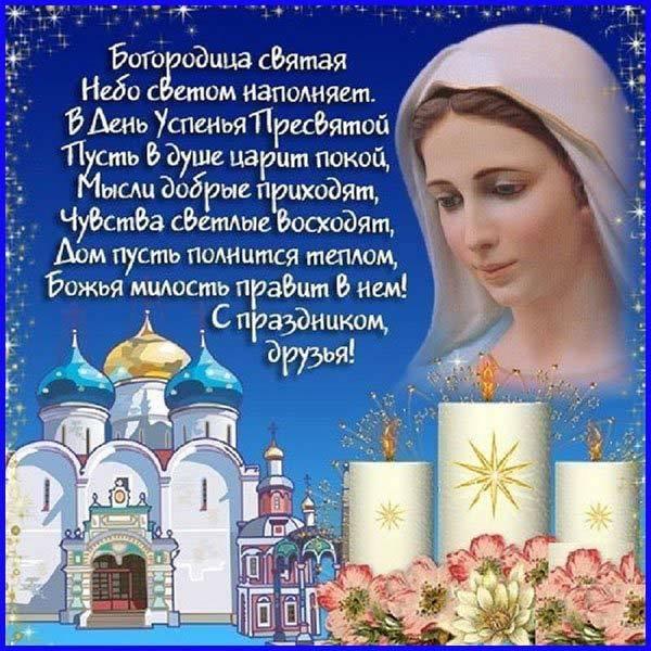 Поздравления с Успением Пресвятой Богородицы: стихи, проза, открытки