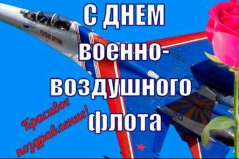 поздравления с Днем ВВС в прозе