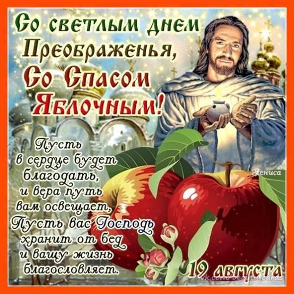 поздравление с Яблочным Спасом в стихах