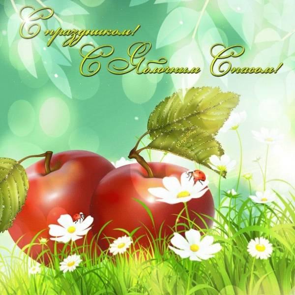 короткое поздравление с Яблочным Спасом