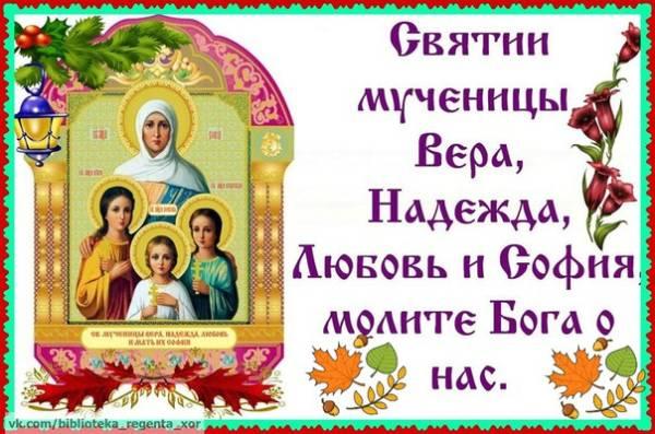 красивая картинка с Днем Веры, Надежды и Любви