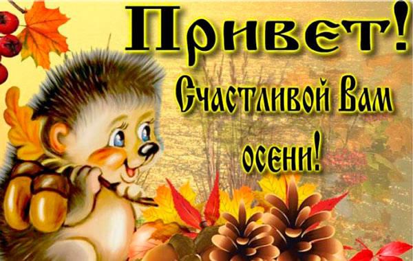 прикольная картинка октябрьский привет