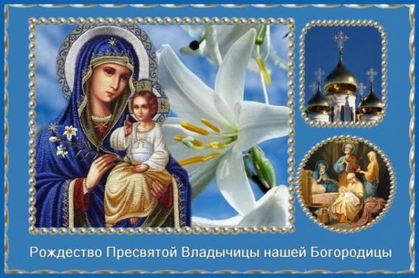 поздравления с Рождеством Богородицы