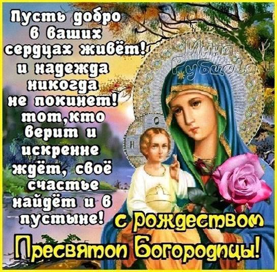 картинка-поздравление с Рождеством Богородицы
